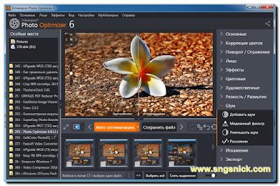 Photo Optimizer 6 - Инструменты Шум