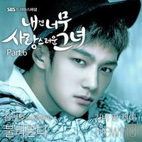 Soundtrack Lagu Drama My Lovely Girl