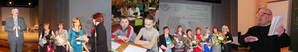 Конкурсы педагогических достижений | Областные этапы | Псковская область
