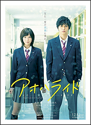 Ao Haru Ride [Live Action]