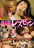 [VIP-D675] 母娘レズビアン
