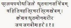 Sri Dasavatar Stotra - Verse 1