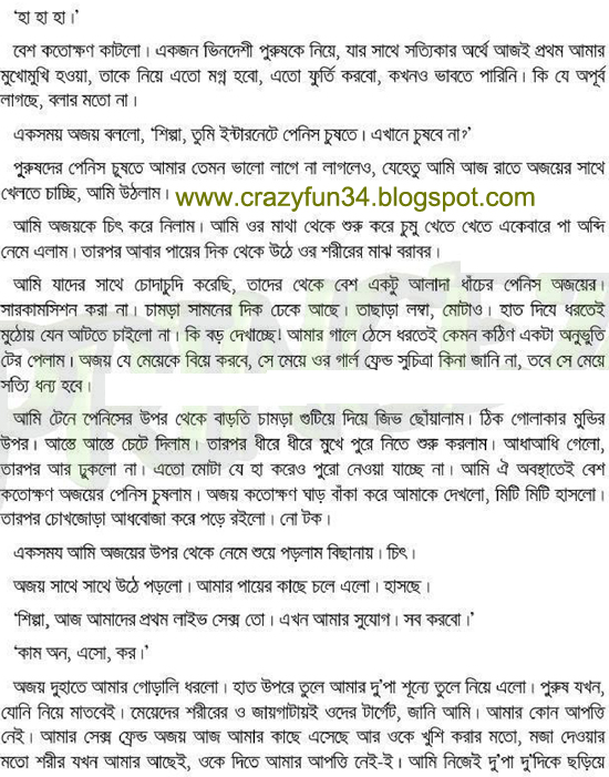 Pin Choda Chudir Golpo Bangla Font For Free Ask Song From Nanban