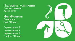 шаблон визитки парикмахера зеленого цвета