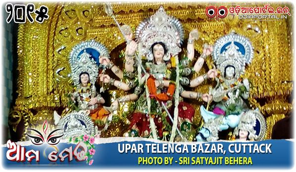 Upar Telenga Bazar, Cuttack - 2015 Durga Puja Medha - Photo By Sri Satyajit Behera