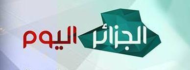 إعلان مسابقة توظيف في قناة الجزائر اليوم في 48 ولاية جانفي 2015 الجزائر+ال�