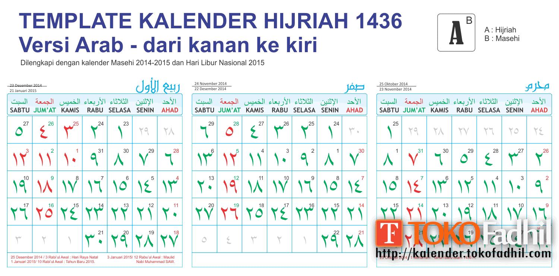 Template Kalender Hijriah 1436 versi Arab dari kanan ke kiri Vector ...