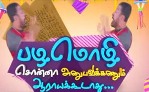 Pazhamozhi Sonna Anubavikanum 30-09-2016 – Vendhar TV Show