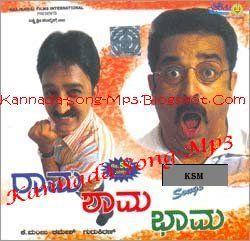Ramesh Arvind, Kamal Hassan, Shruthi, Urvashi, Ramesh Arvind, Gurukiran in Rama Shama Bhama[2005] Kannada Movie