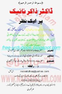 Dr. Zakir Naik Par Aik Nazar