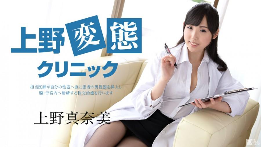 1Pondo 080914_859 - Original Drama Collection Manami Ueno