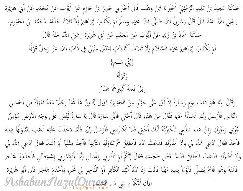 Quran Surat ash Shaffat ayat 89