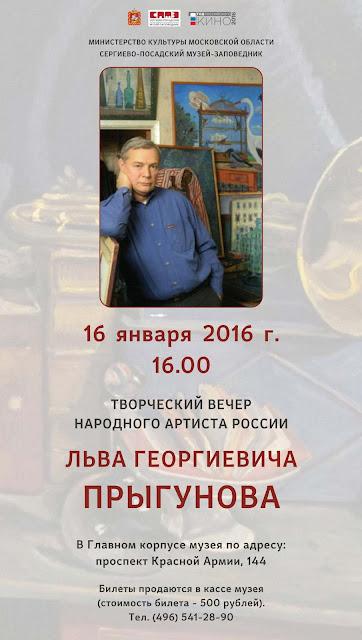 16 января в Музее-заповеднике – вечер Льва Прыгунова