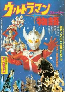 Ultraman Story 1984 (Ultraman Taro Movie)