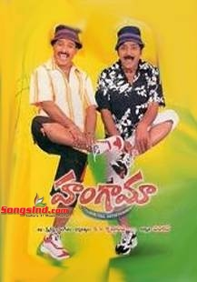 Hungama (2005) Telugu Mp3 Songs Free Download