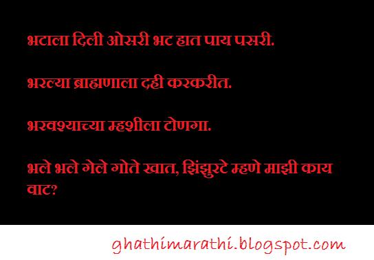 marathi mhani starting from bha1