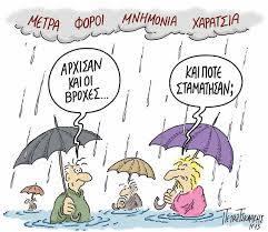 'Ερχονται βροχές...