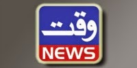 Watch Waqt News Pakistani News Channel Live