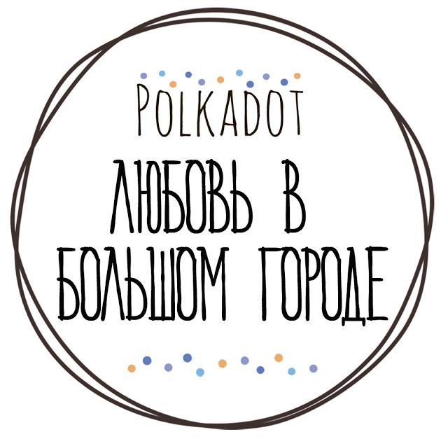 Задание ЛЮБОВЬ В БОЛЬШОМ ГОРОДЕ до 04/11