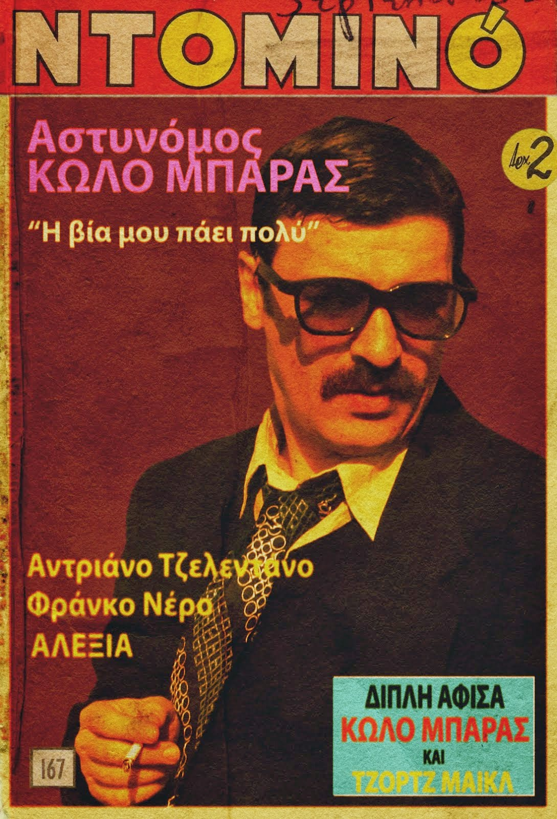 DOMINO 80's magazine