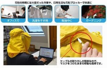 Bloqueador de Pólen USB