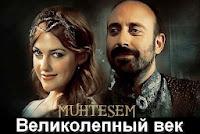 Великолепный век 114 серия на русском языке смотреть онлайн