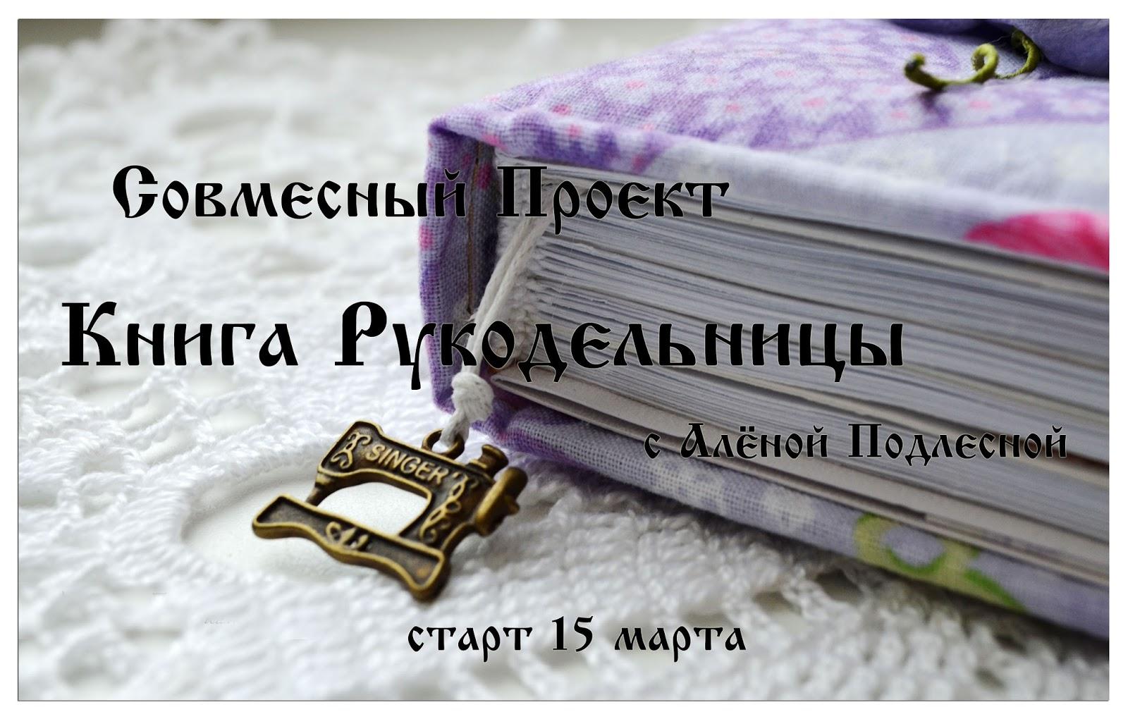 СП Книга Рукодельницы
