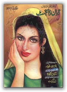 Imran Digest July 2012 pdf