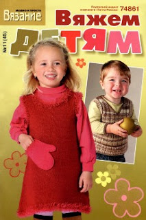 Вяжем детям № 11 2011 Вязание модно и просто