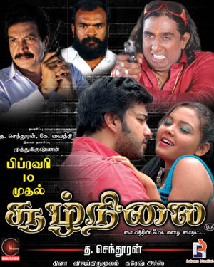 Soozhnilai 2012 movie