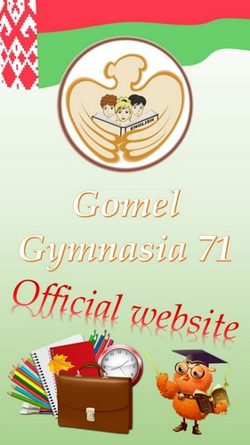 Gomel Gymnasia 71 Official Website