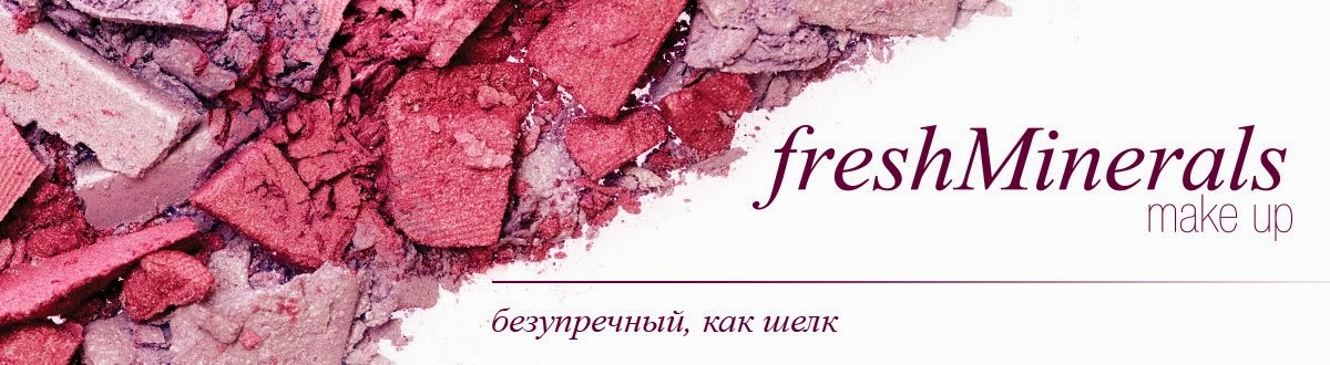 минеральная косметика  freshMinerals