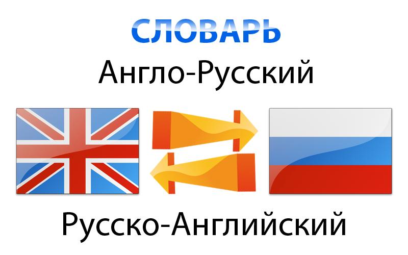 перевод английски на русский - фото 3