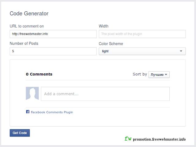 Генератор HTML-кода социального плагина комментариев Facebook