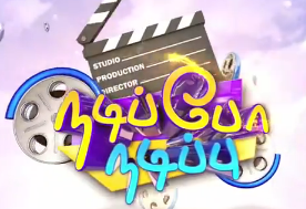 Watch Nadipo Nadipoo Special Show 22nd November 2015 Sun TV 22-11-2015 Full Program Show Youtube HD Watch Online Free Download
