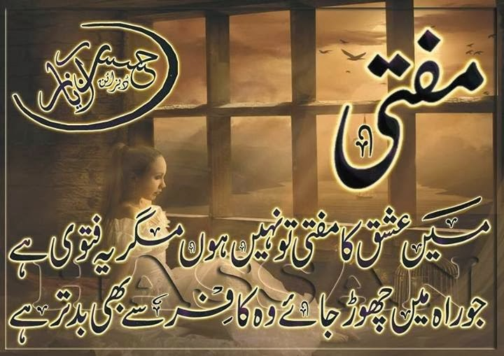 urdu poerty|urdu shairi |design Poetry| two lines poetry | sad poetry ...