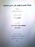 مولانا حسن رضا بریلوی کی ادبی خدمات ، ایم فل مقالہ