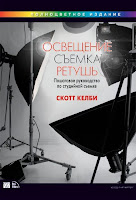 книга «Освещение, съемка, ретушь. Пошаговое руководство Скотта Келби по студийной съемке»