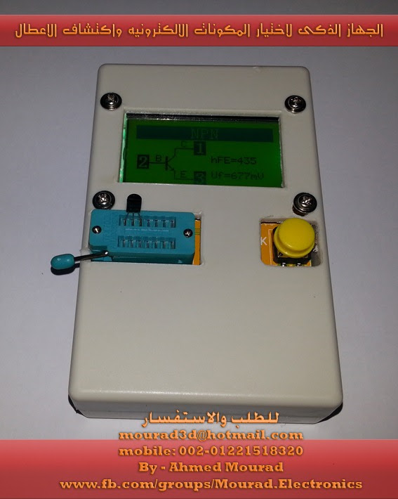 الجهاز الذكى لاختبار المكونات الإلكترونية وصيانة واكتشاف الاعطال