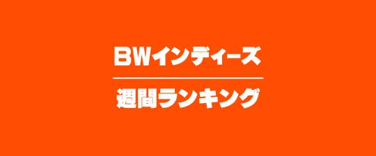 BWインディーズ週間ランキング