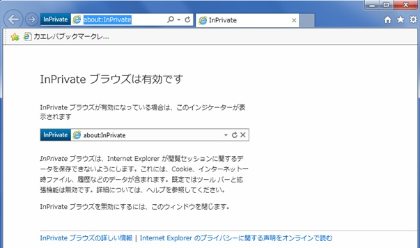 Internet Explorerの「InPrivate ブラウズ」