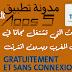التطبيقات التي تشتغل مجانا في اتصالات المغرب وبدون أنترنت