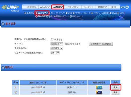 [LAN設定]→[Wi-Fi設定]を選択し、「pwr-q●●●●-1」の欄にある[編集]をクリック