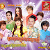 Sunday VCD Karaoke Vol 138 Full Album