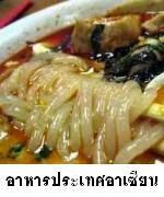 อาหารประเทศอาเซียน