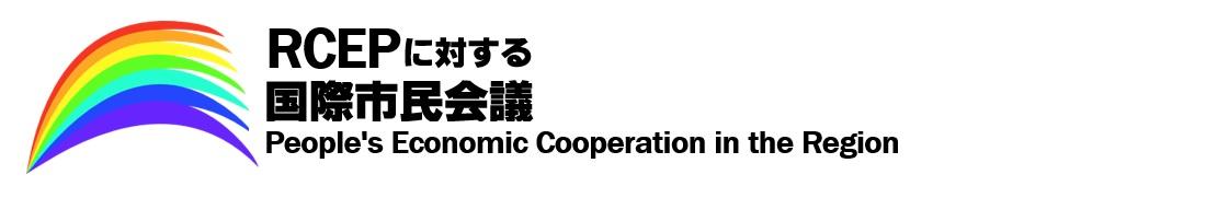 RCEPに対する国際市民会議