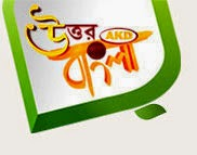 Utter Bangla channel free to air, frequency, fta channel, logo