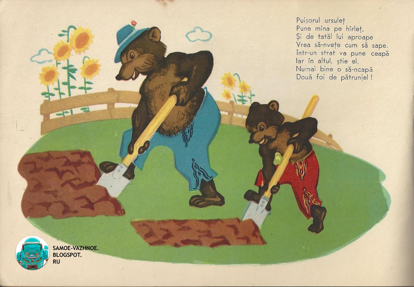 Советская книга животные звери огород сад копают грядку СССР