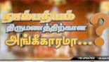 Dhambathiyam Thirumanathirkana Angigarama spl show 18-06-2013 captain tv shows