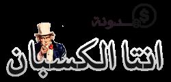 مدونة انتا الكسبان